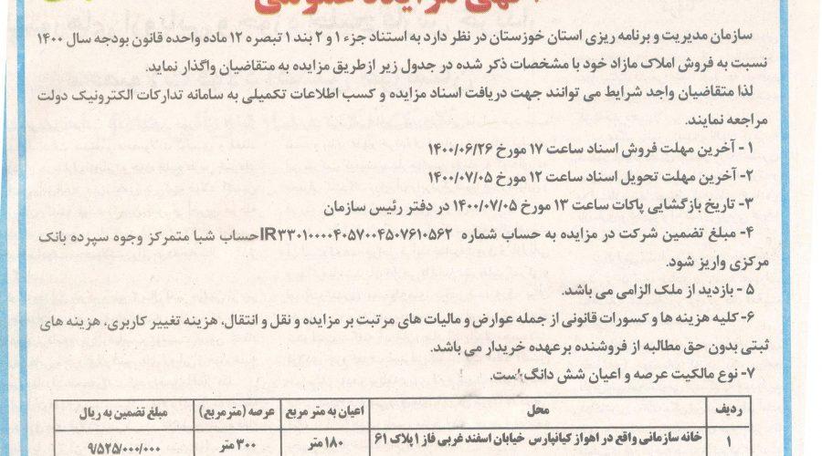 آگهی مزایده سازمان مدیریت و برنامه ریزی خوزستان